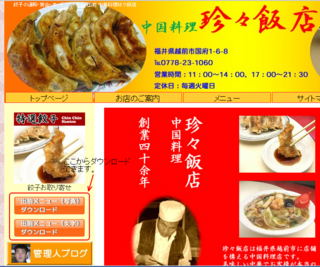 餃子の通販・宴会・オードブル・弁当・出前 中華料理珍々飯店.png